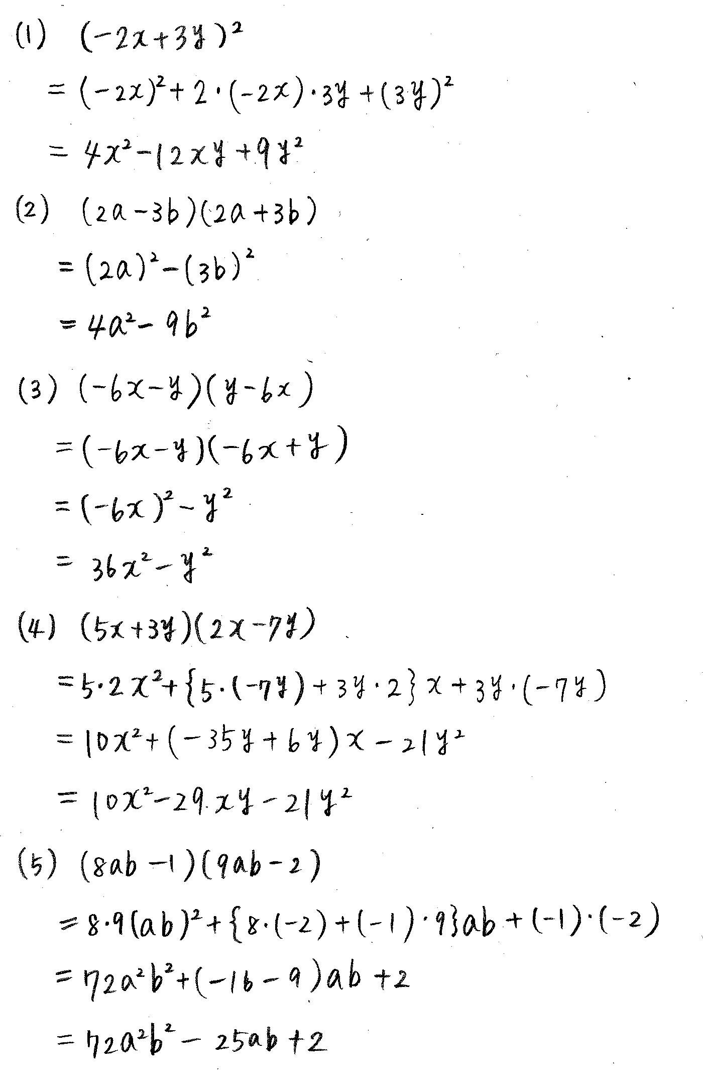 クリアー数学1-22解答