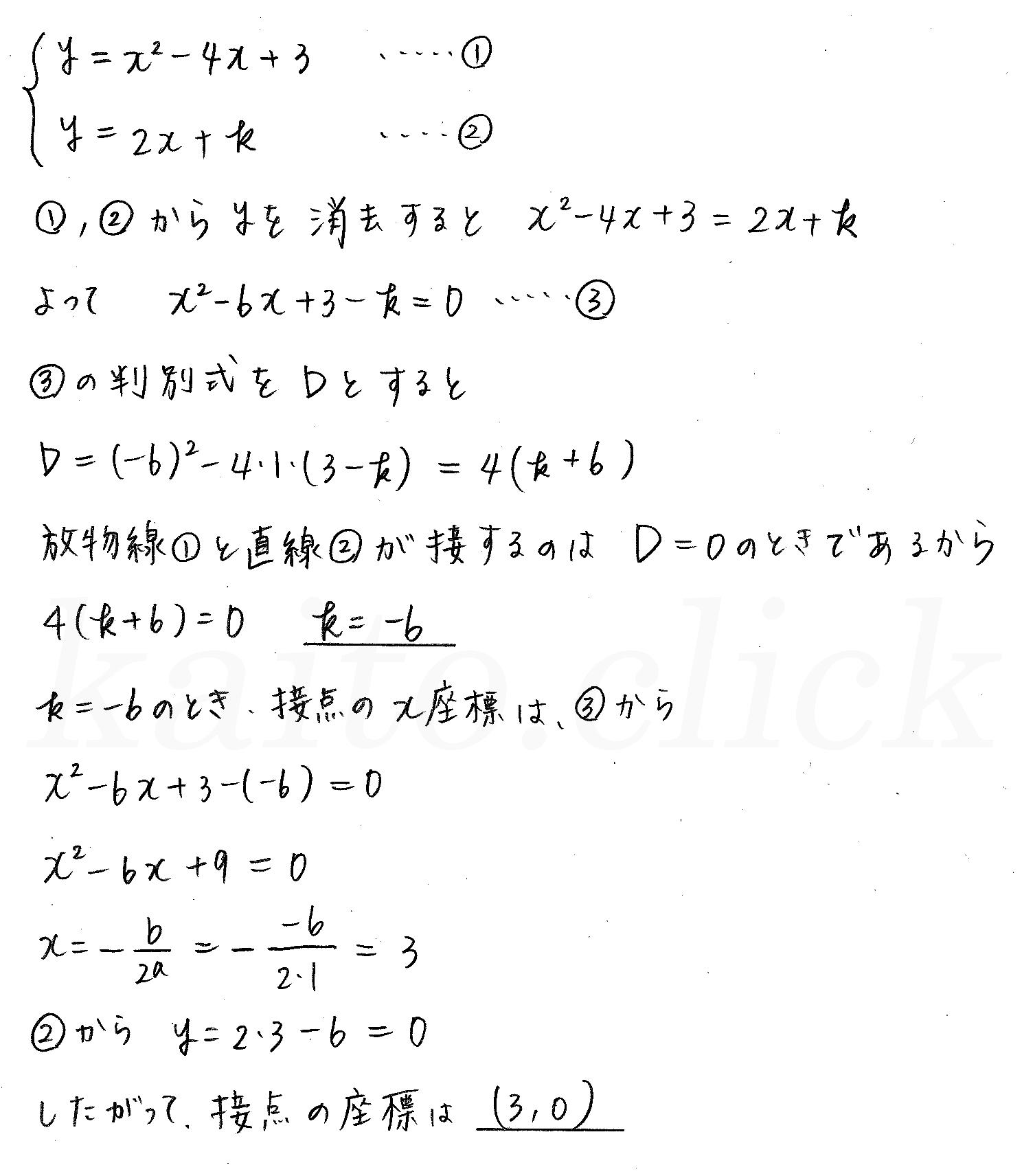 クリアー数学1-220解答