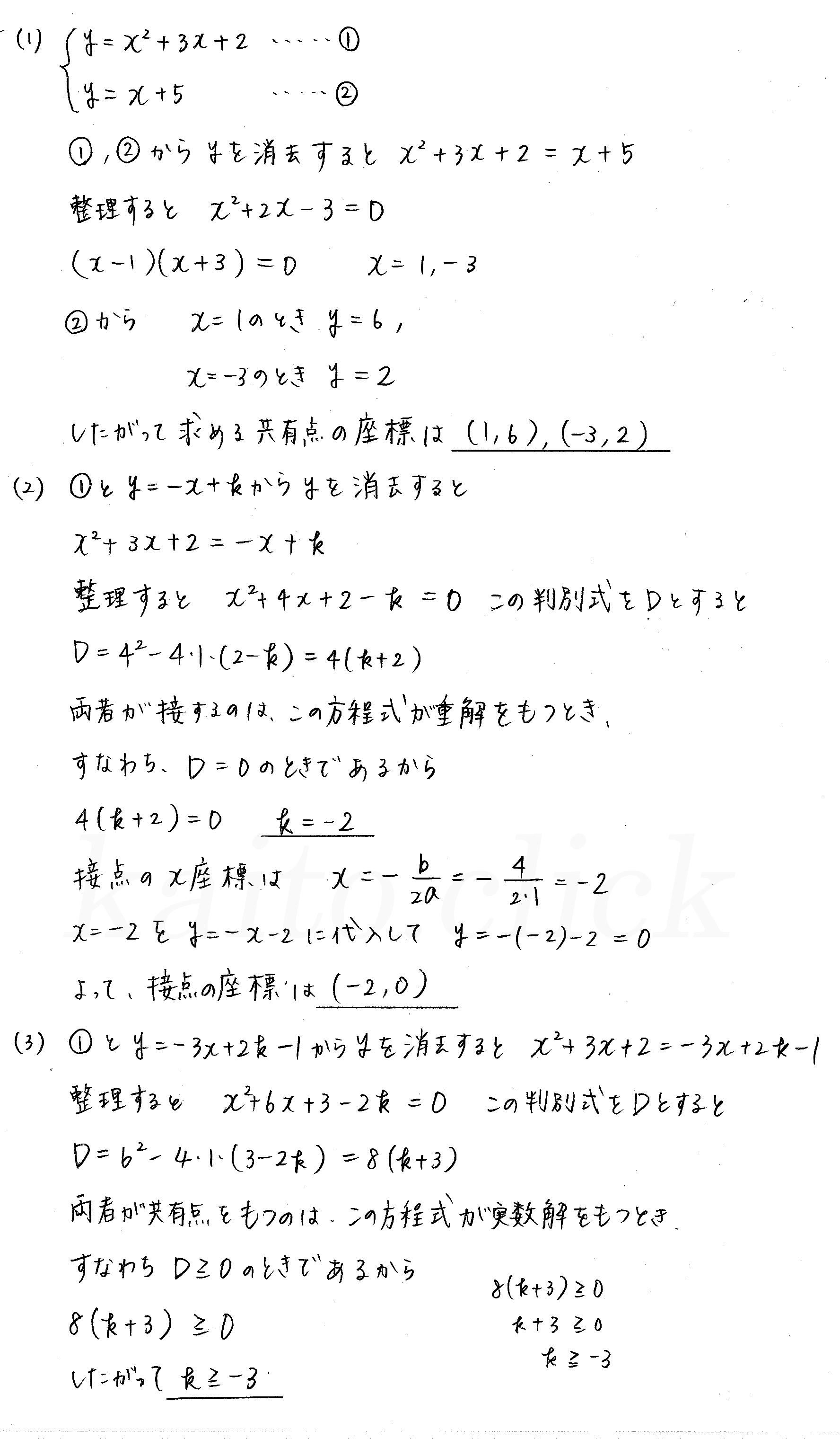 クリアー数学1-221解答