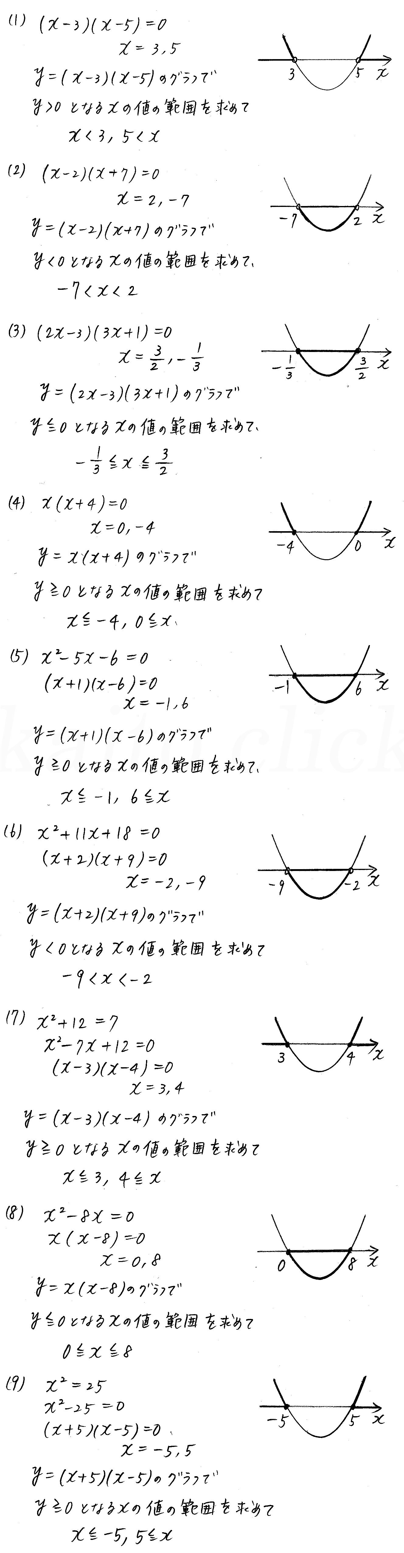クリアー数学1-223解答
