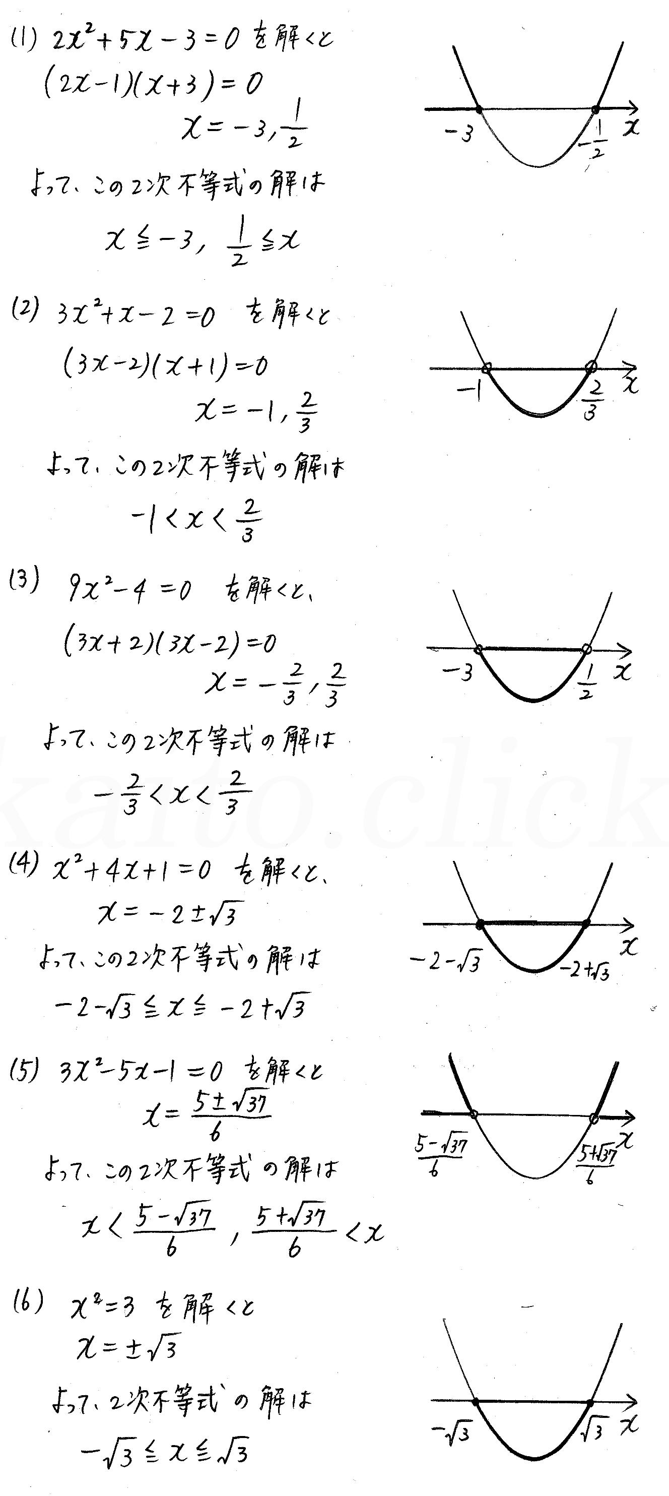 クリアー数学1-224解答