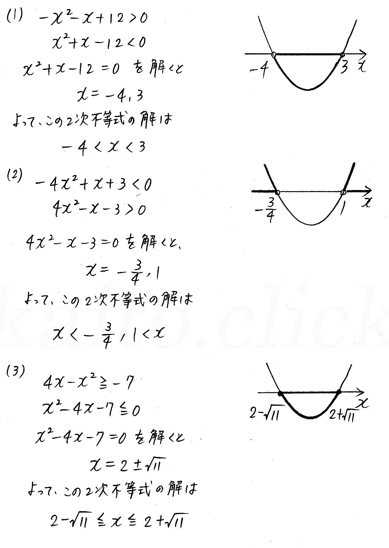 クリアー数学1-225解答