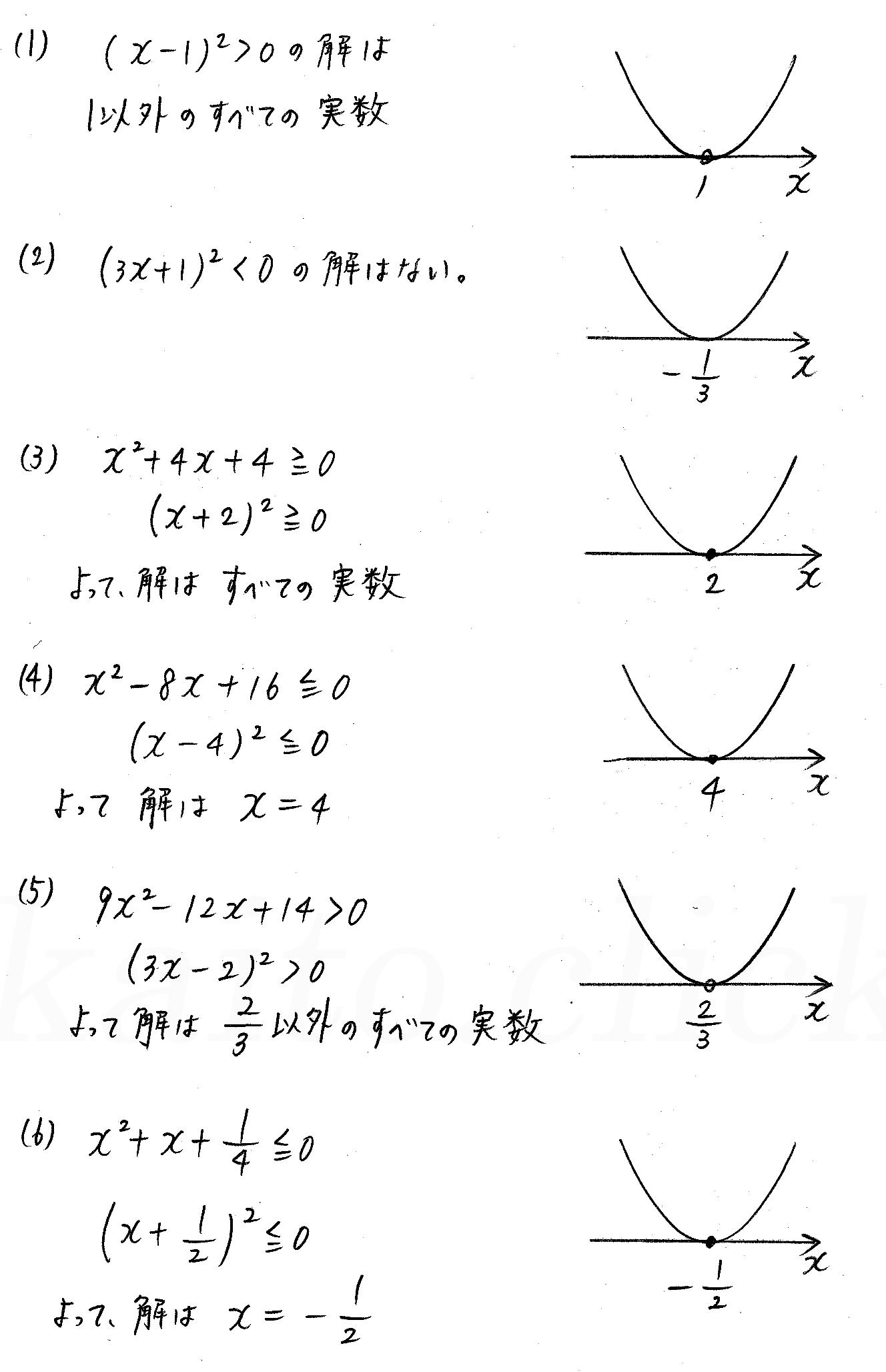 クリアー数学1-227解答