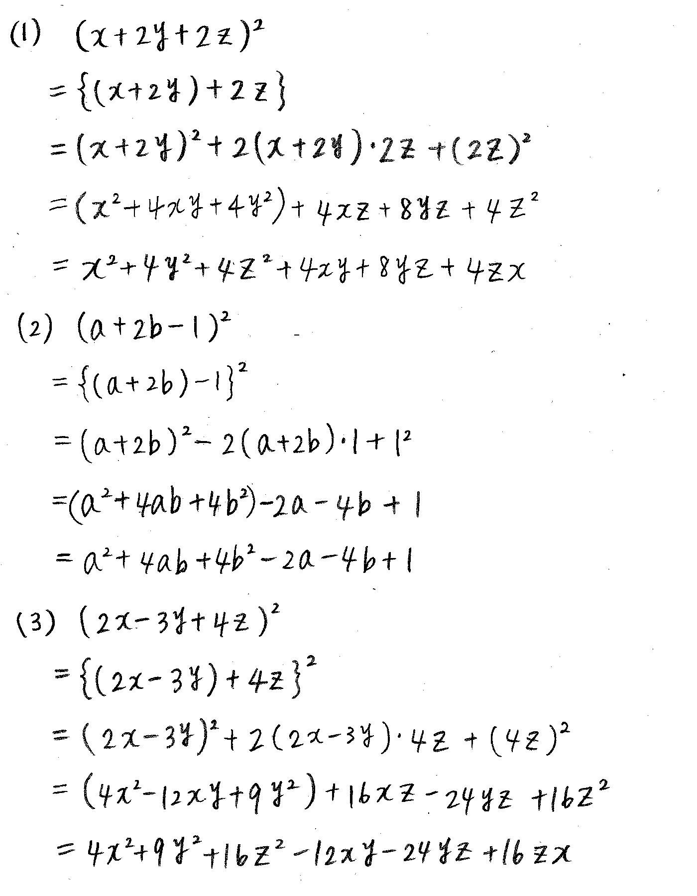 クリアー数学1-23解答