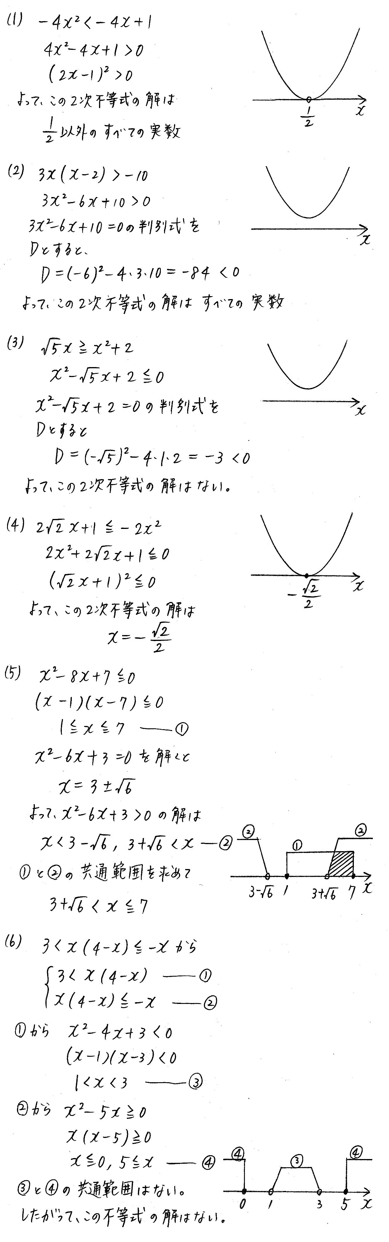 クリアー数学1-231解答