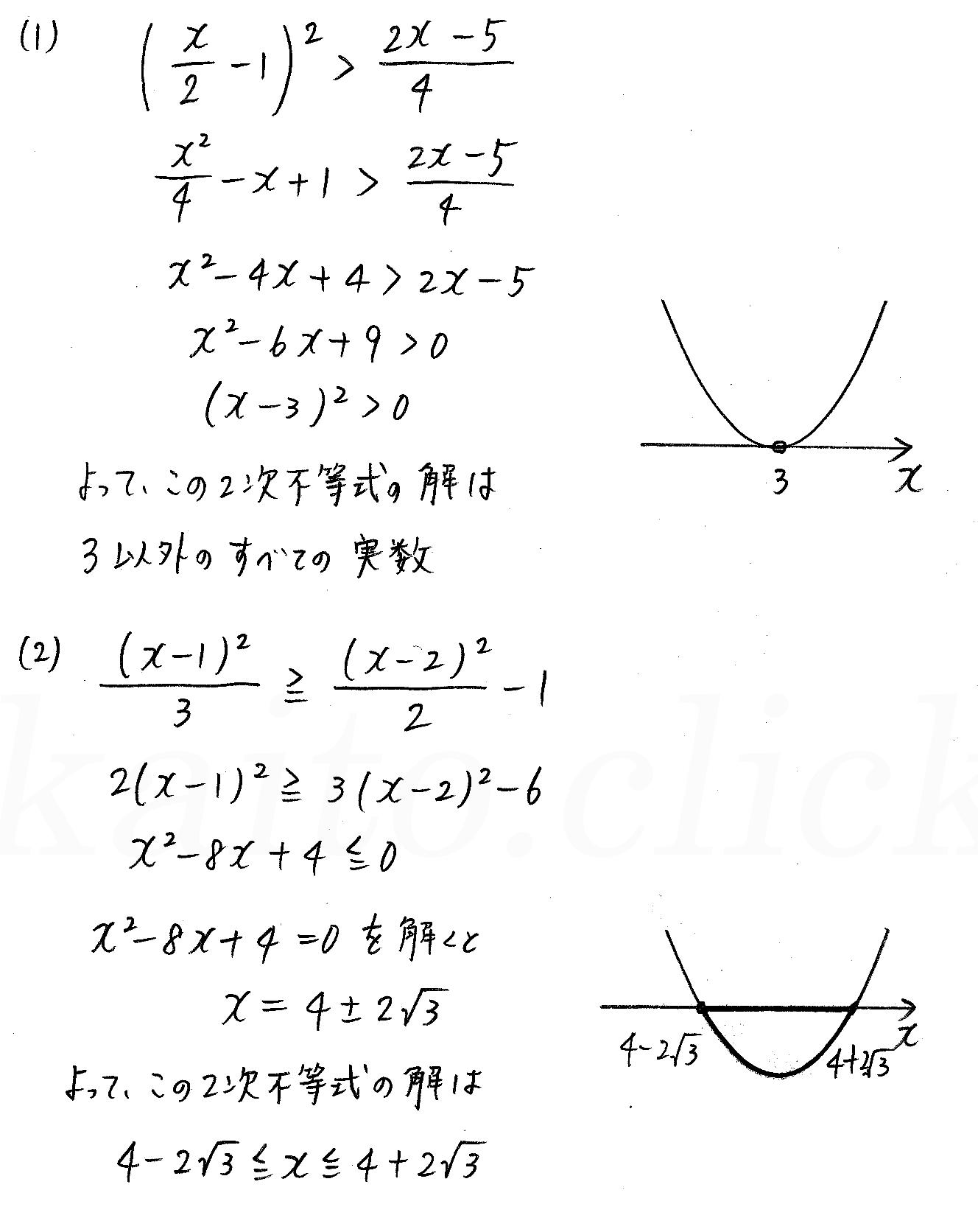 クリアー数学1-232解答