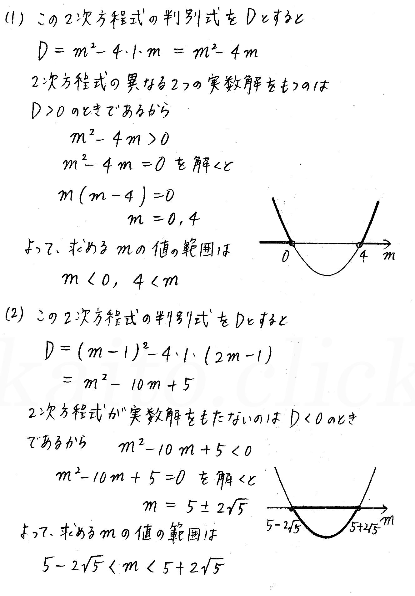 クリアー数学1-234解答