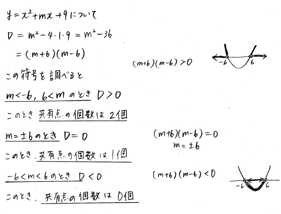 クリアー数学1-237解答