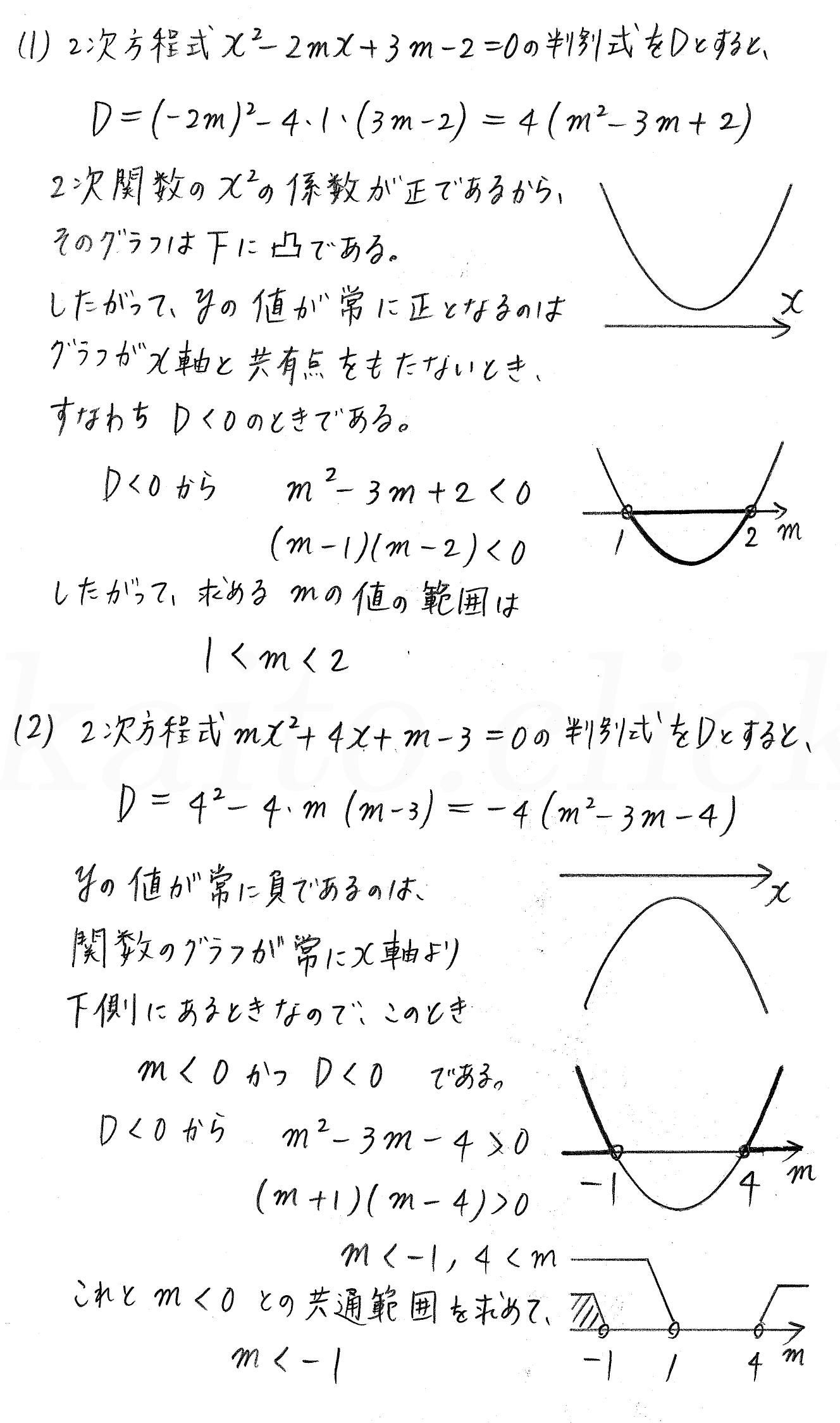 クリアー数学1-239解答