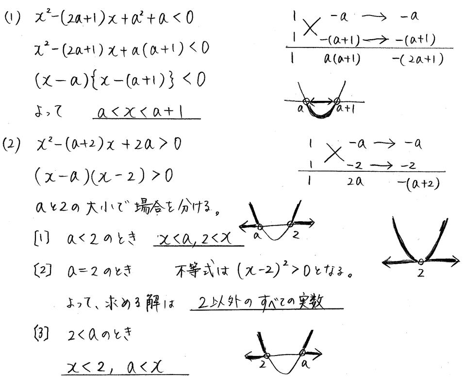 クリアー数学1-241解答
