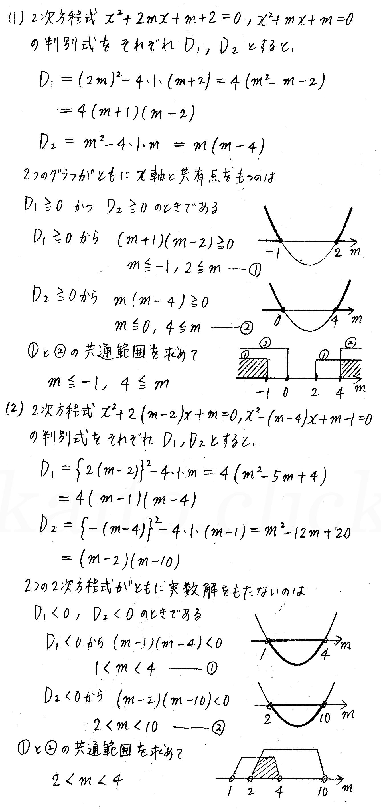 クリアー数学1-243解答