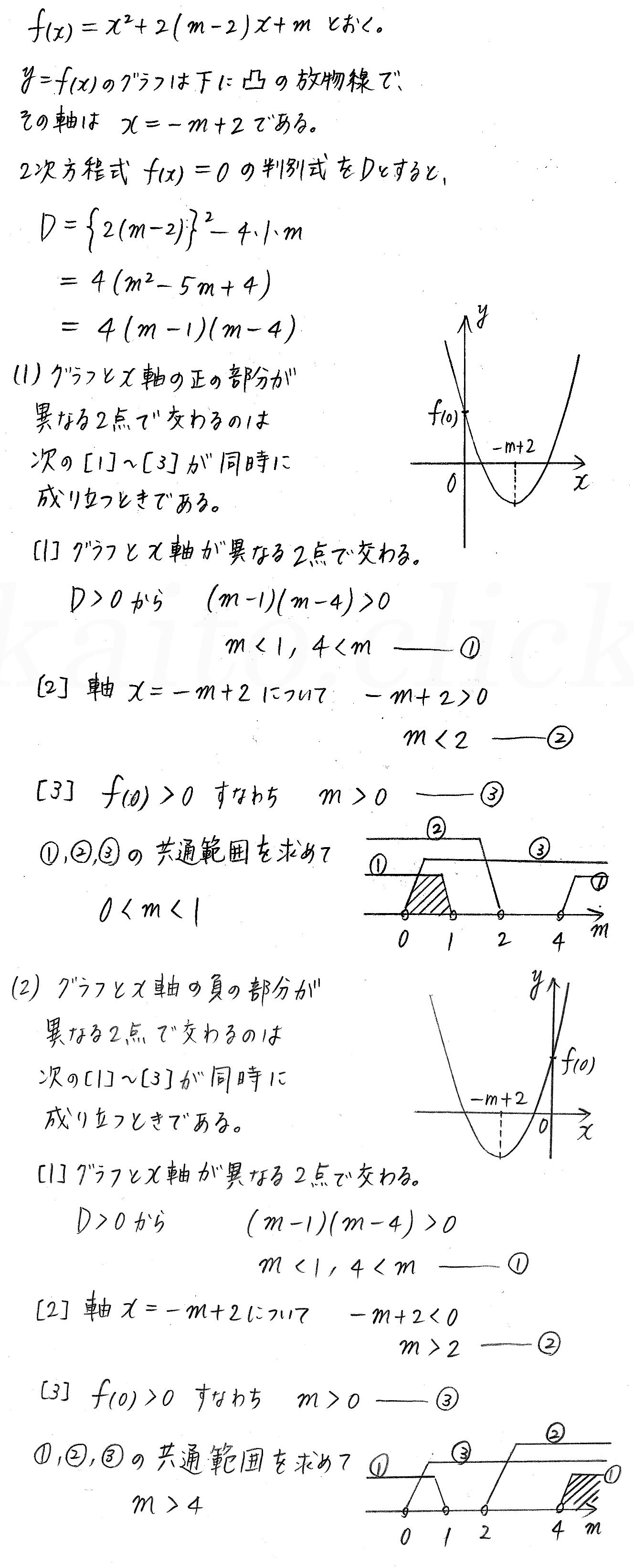 クリアー数学1-246解答