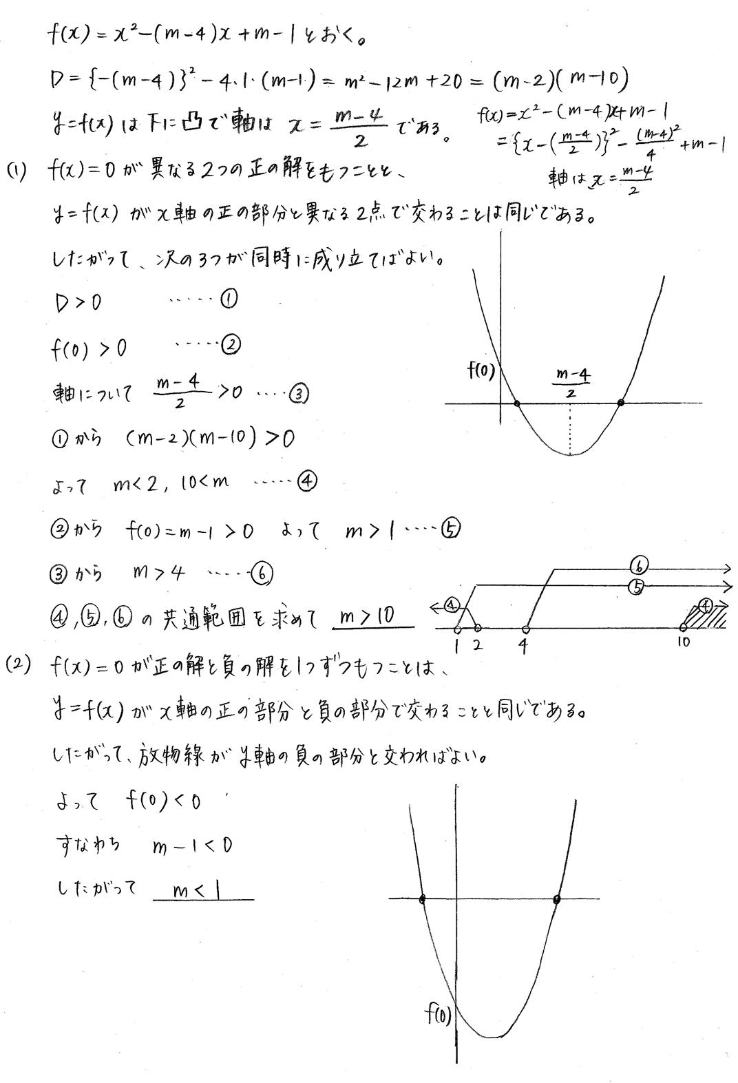 クリアー数学1-247解答