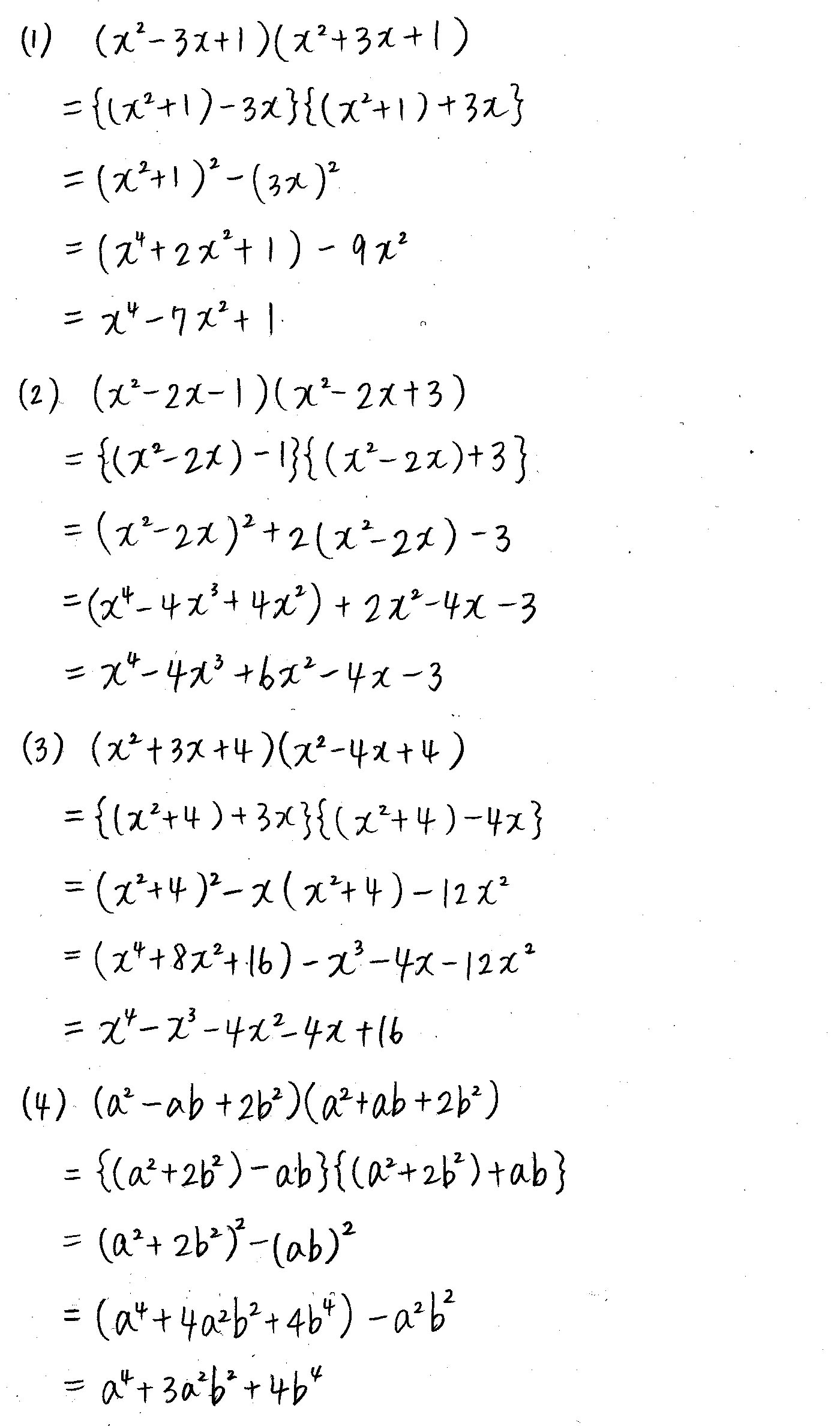 クリアー数学1-25解答