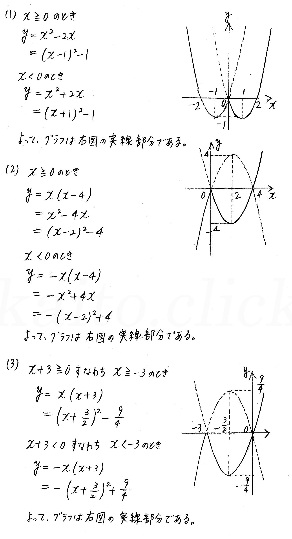 クリアー数学1-250解答