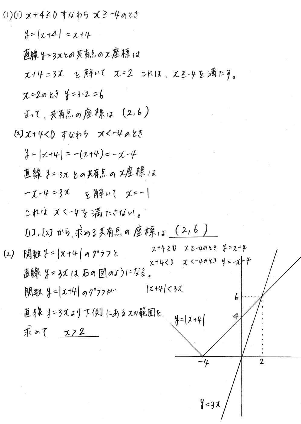 クリアー数学1-252解答