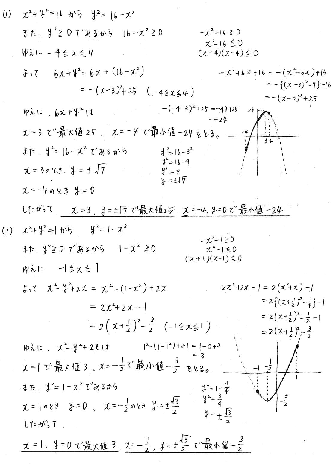 クリアー数学1-257解答