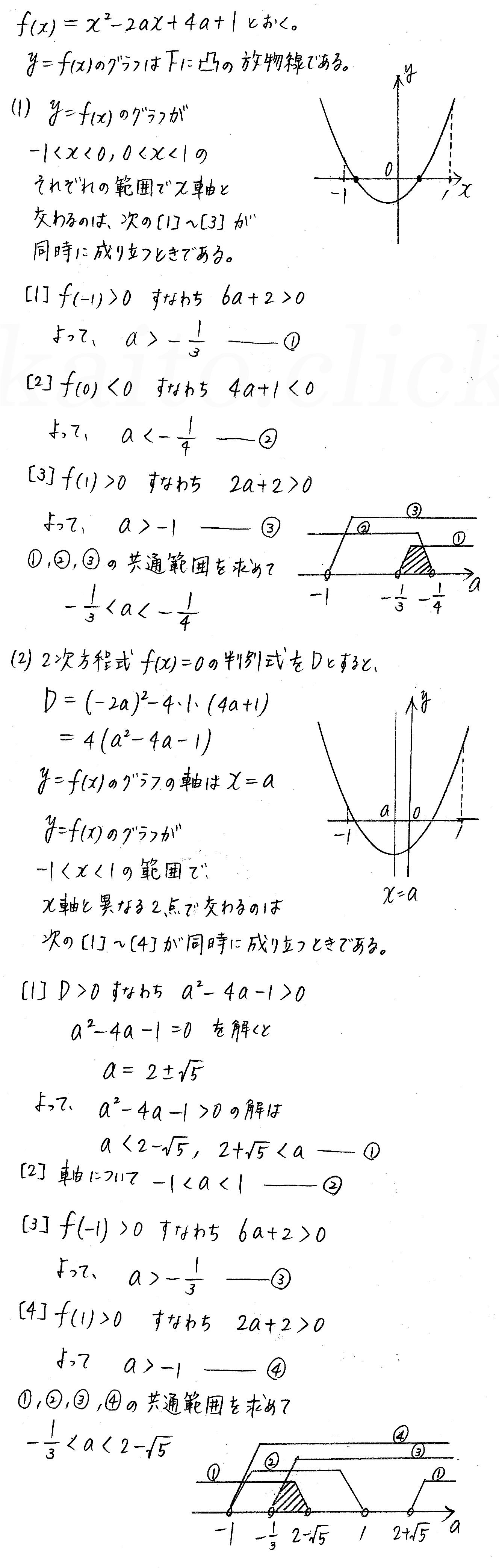 クリアー数学1-258解答