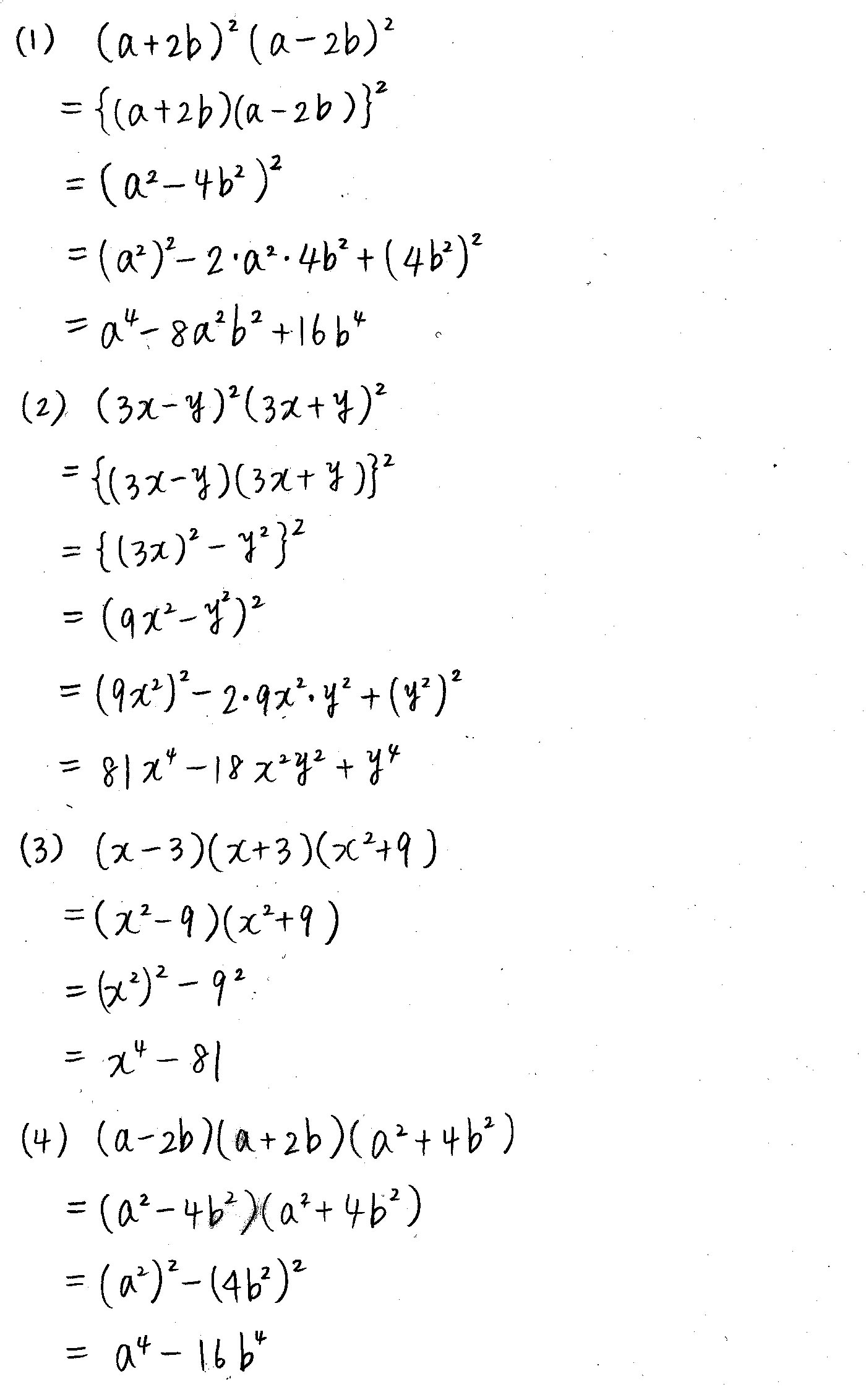 クリアー数学1-26解答