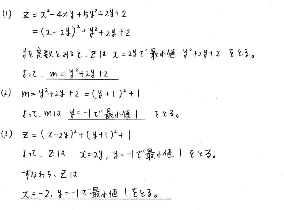 クリアー数学1-260解答