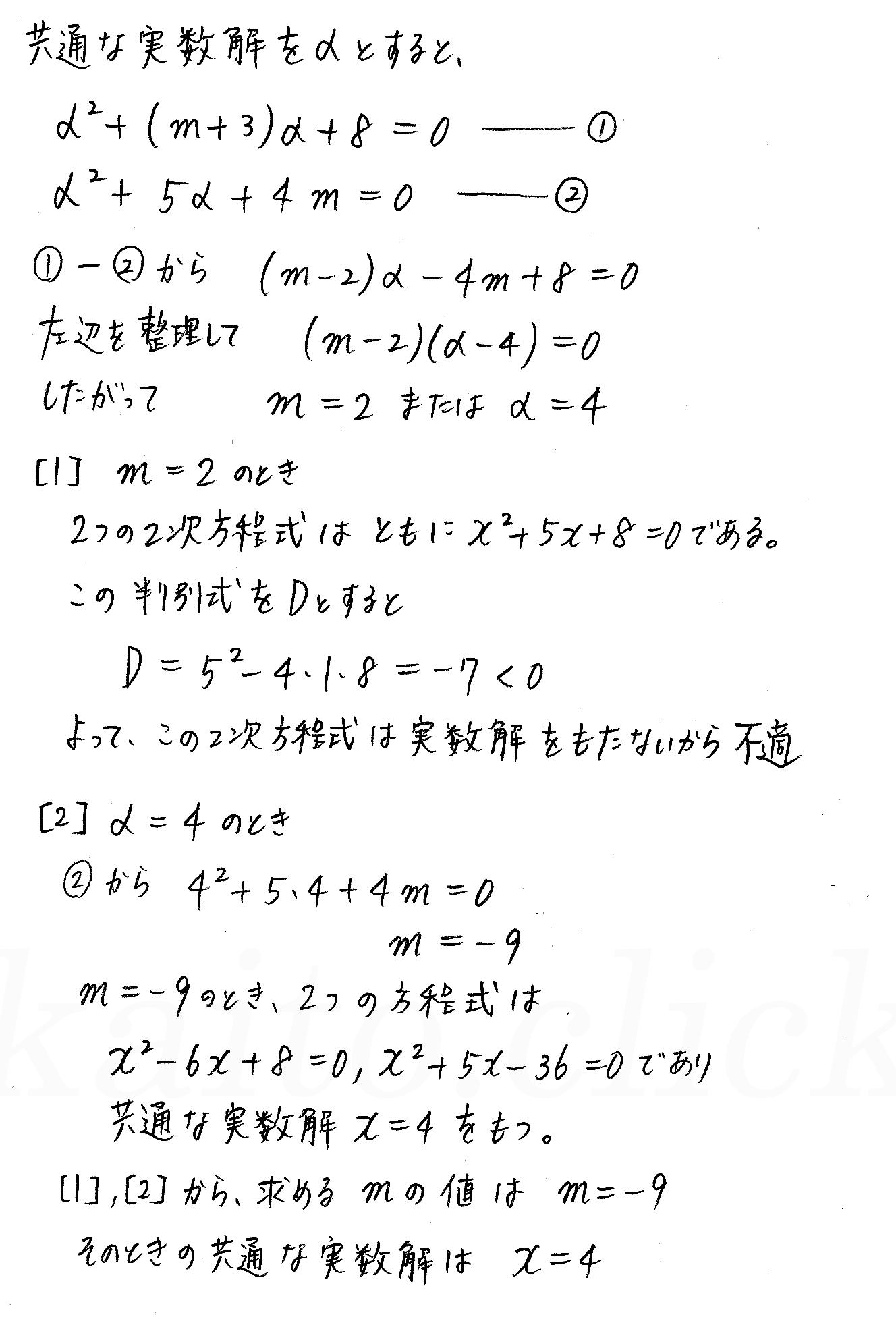 クリアー数学1-261解答