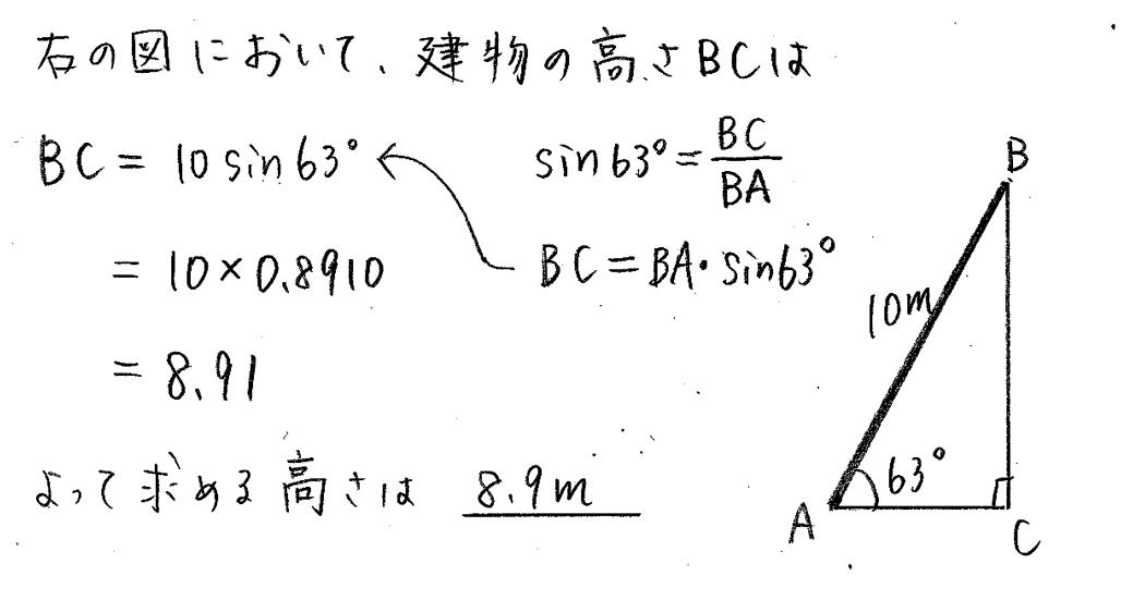 クリアー数学1-265解答