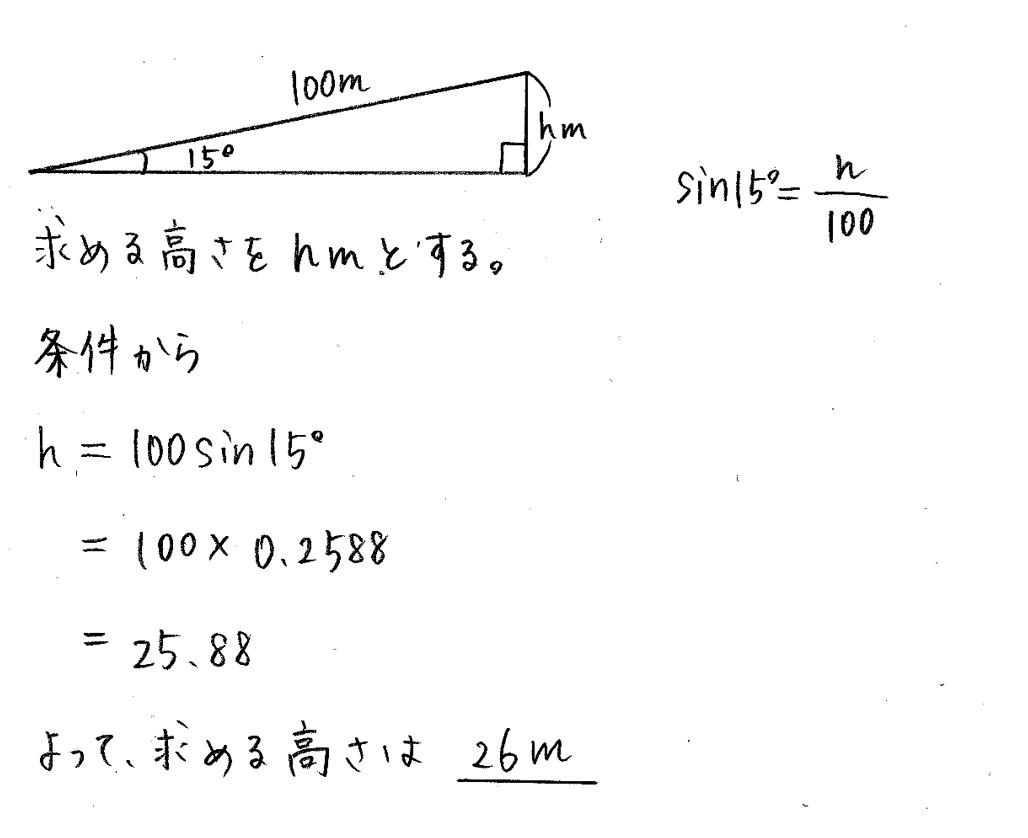 クリアー数学1-266解答