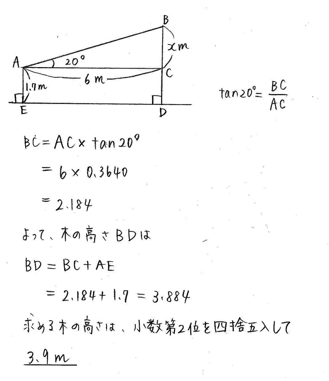 クリアー数学1-267解答