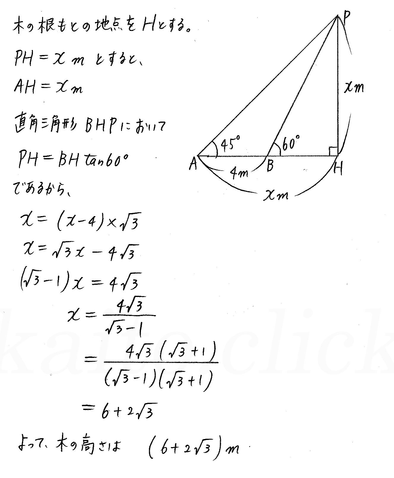 クリアー数学1-268解答
