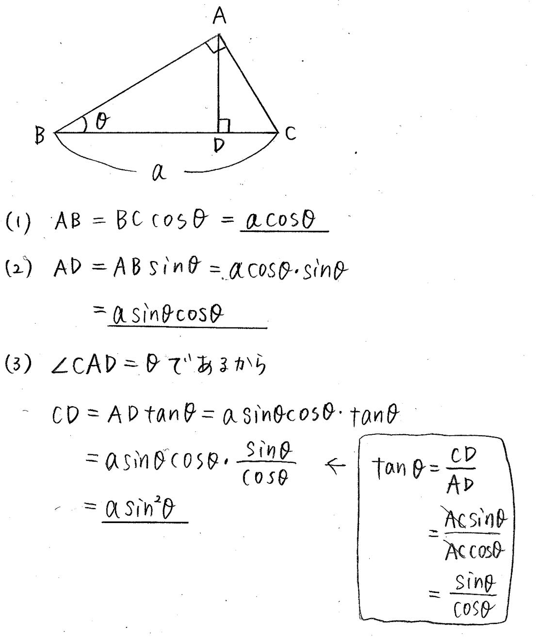 クリアー数学1-269解答