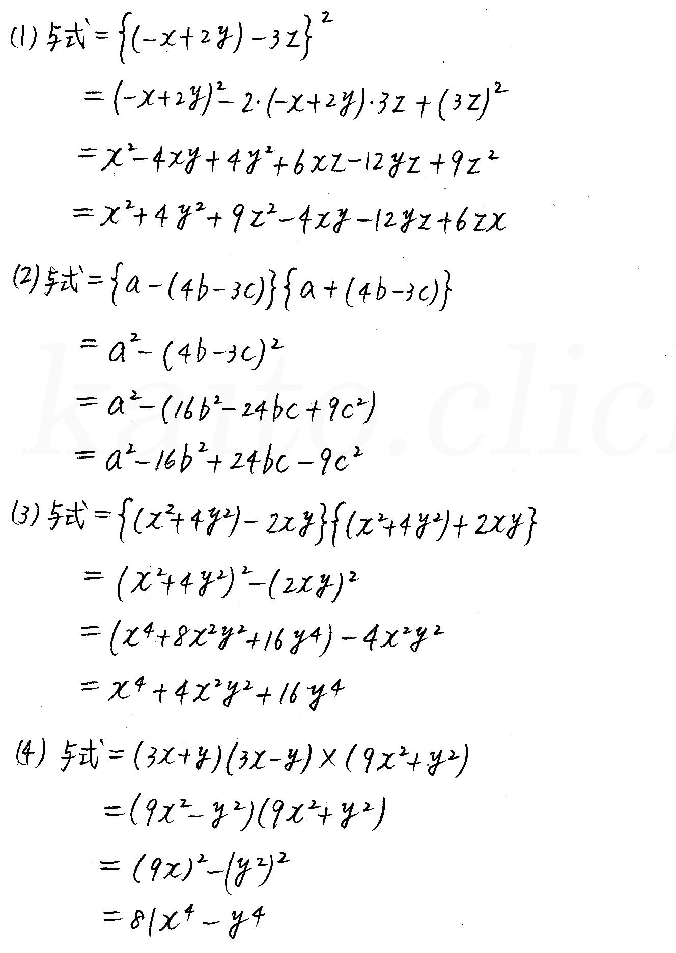 クリアー数学1-27解答
