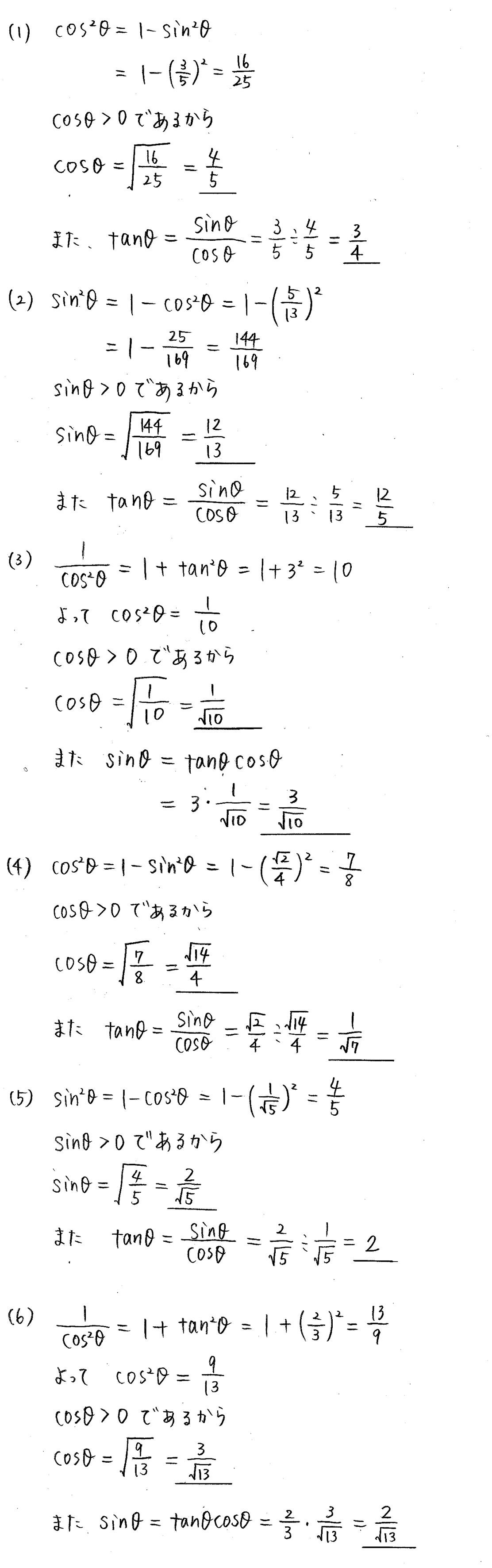 クリアー数学1-271解答