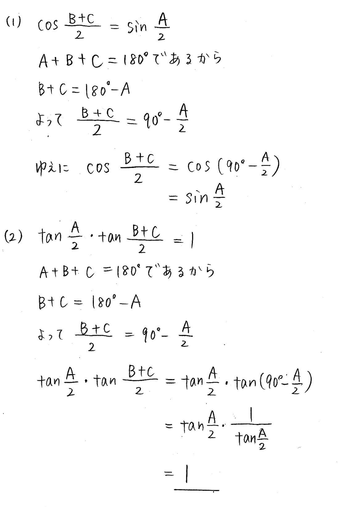 クリアー数学1-275解答