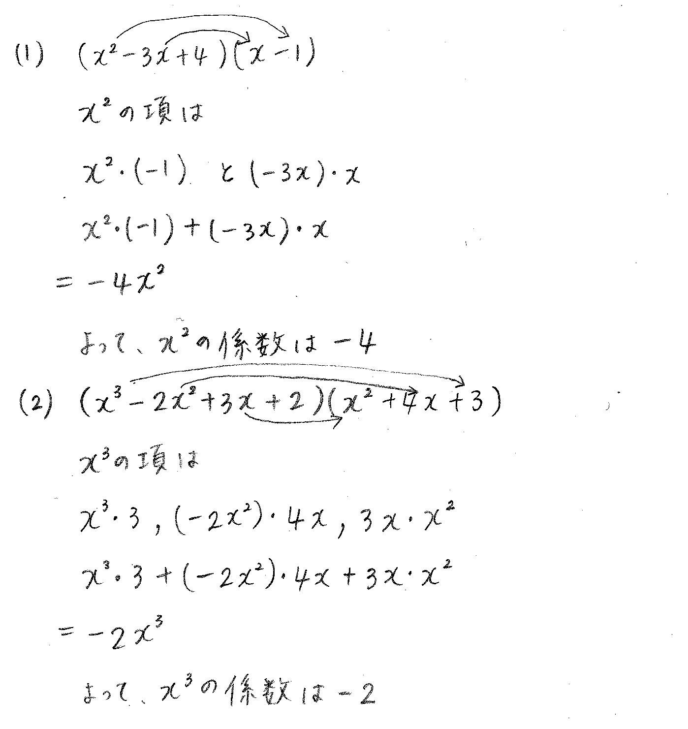 クリアー数学1-28解答