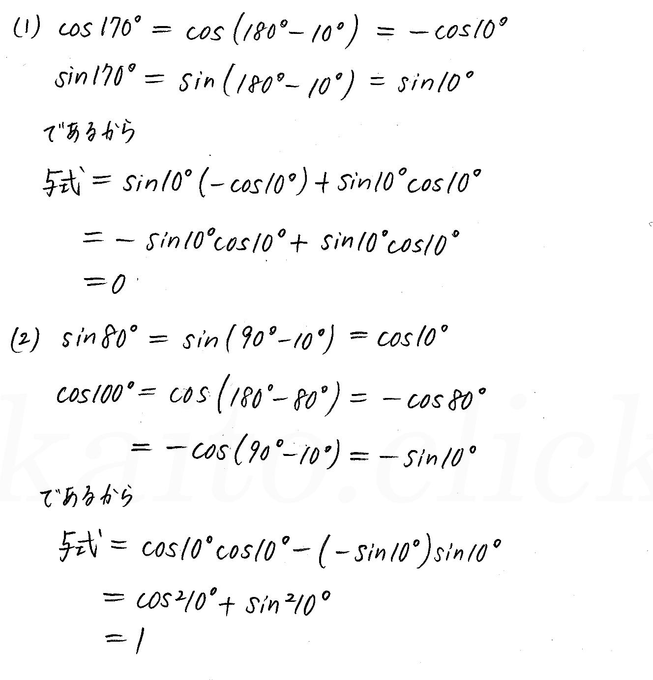 クリアー数学1-282解答