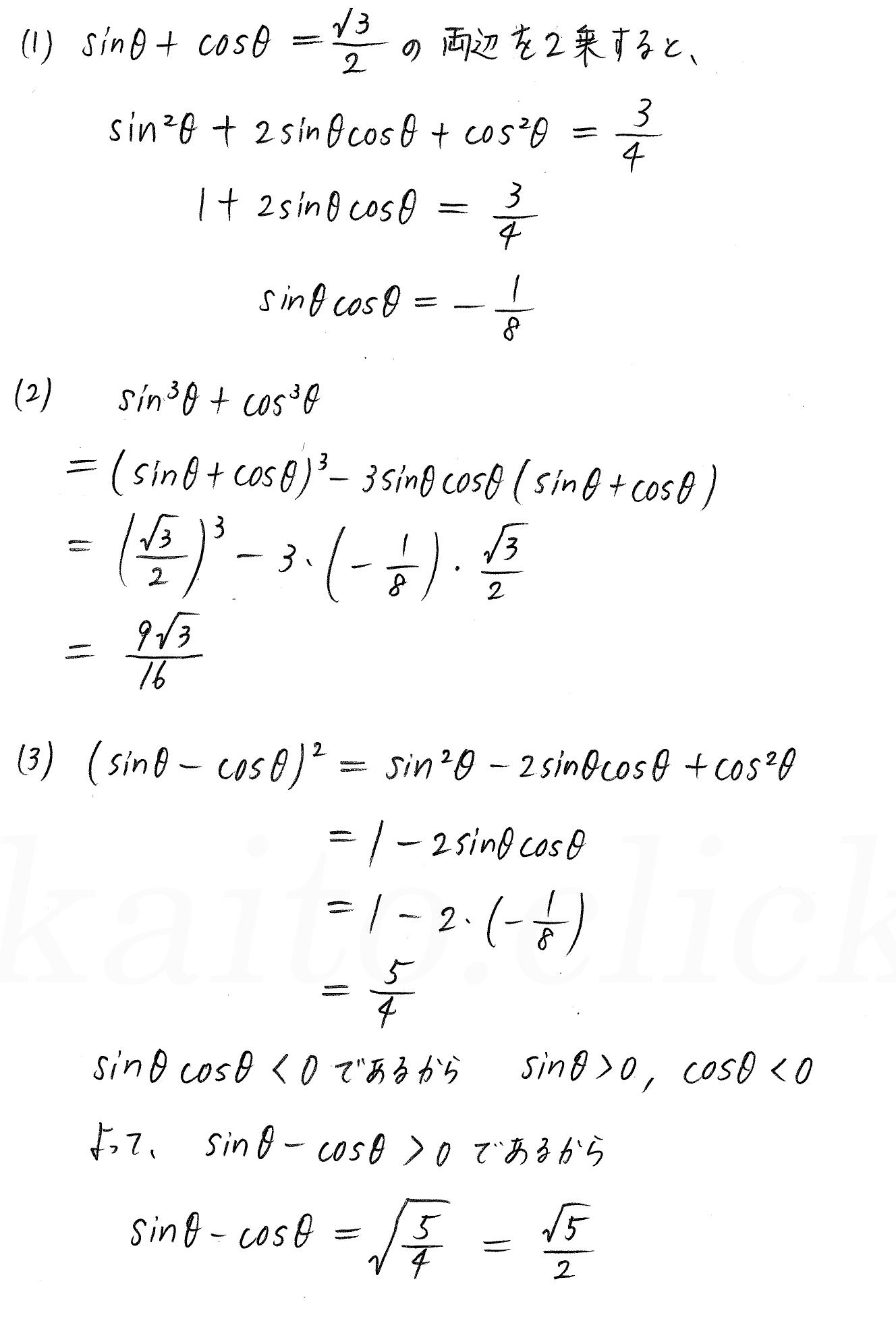 クリアー数学1-286解答