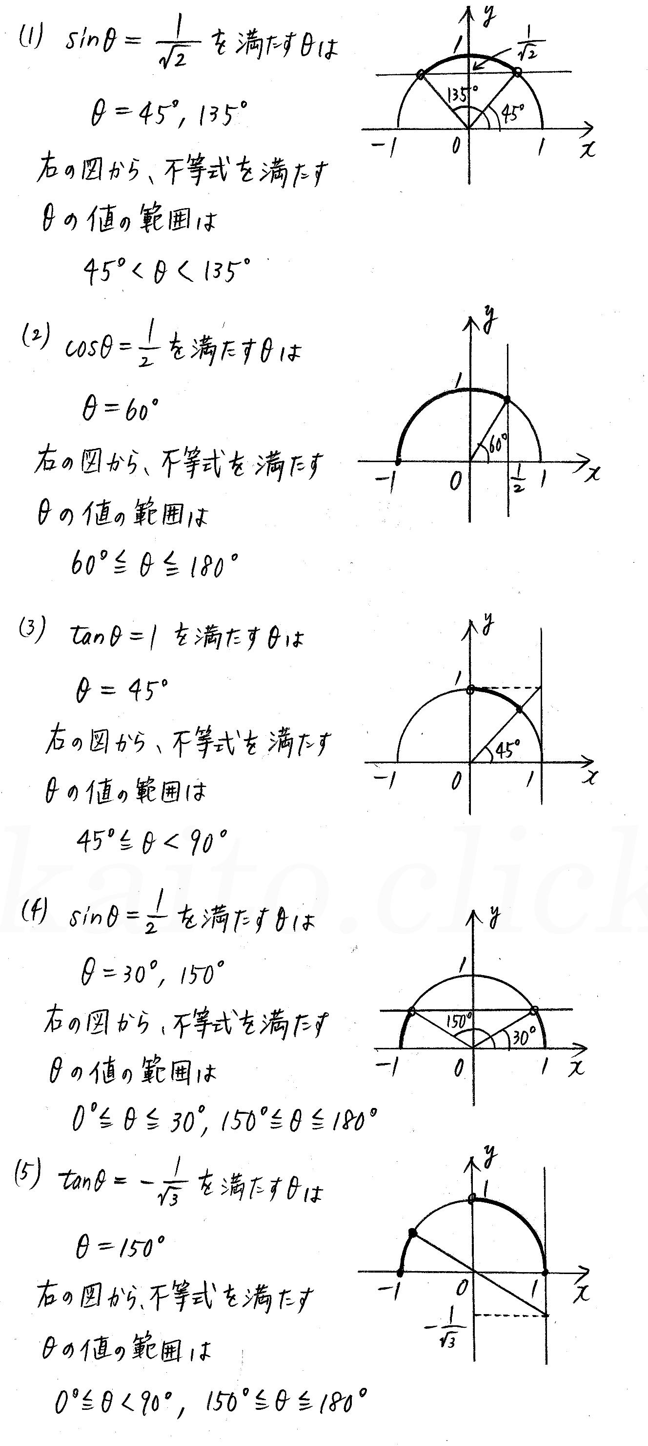 クリアー数学1-288解答