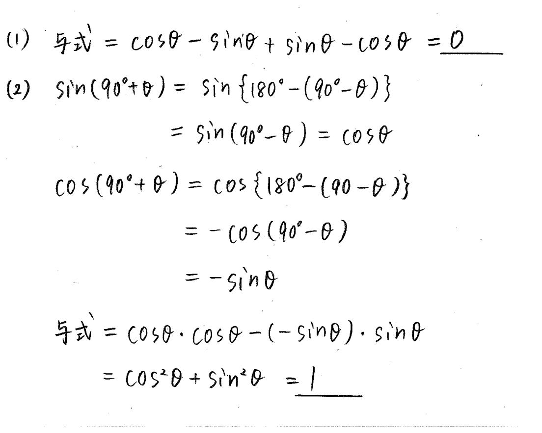 クリアー数学1-289解答