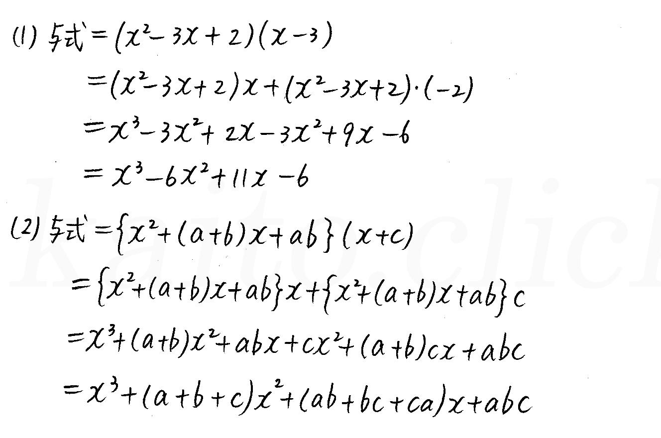 クリアー数学1-29解答
