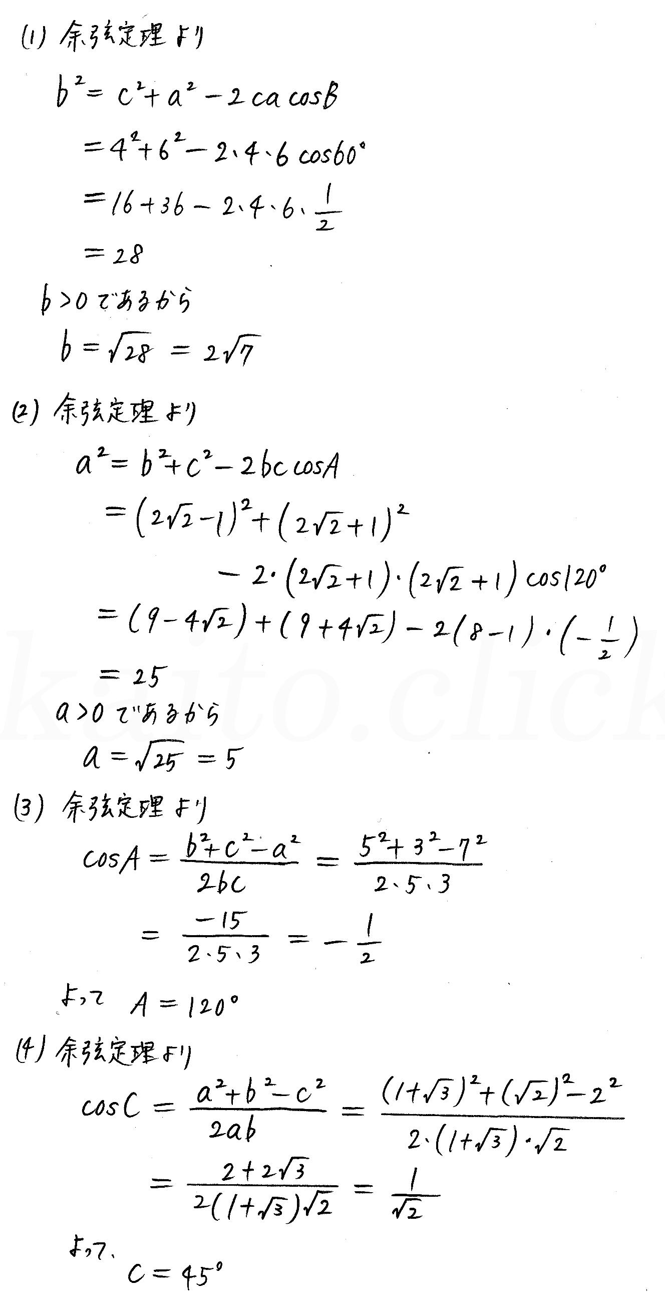 クリアー数学1-291解答