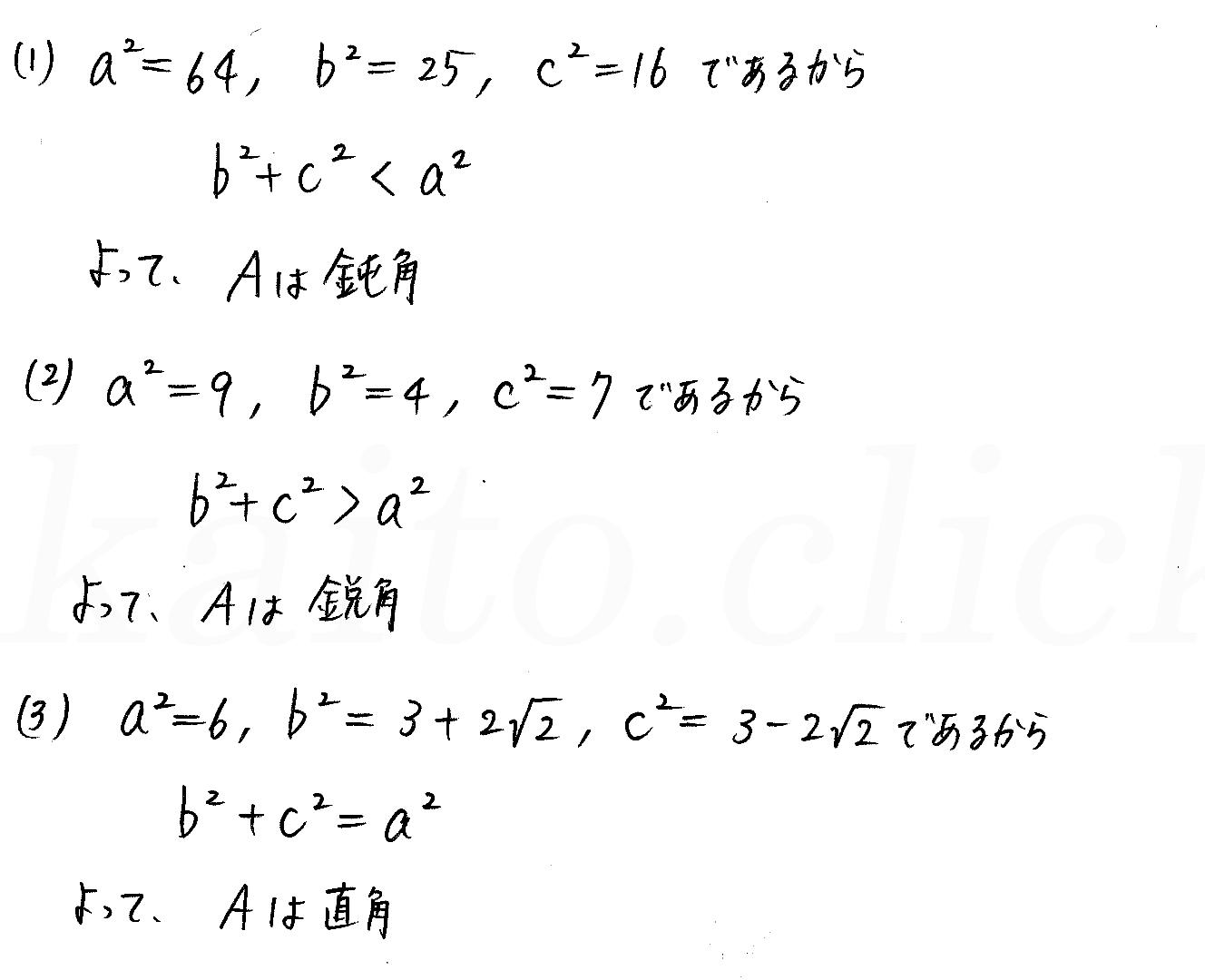 クリアー数学1-292解答