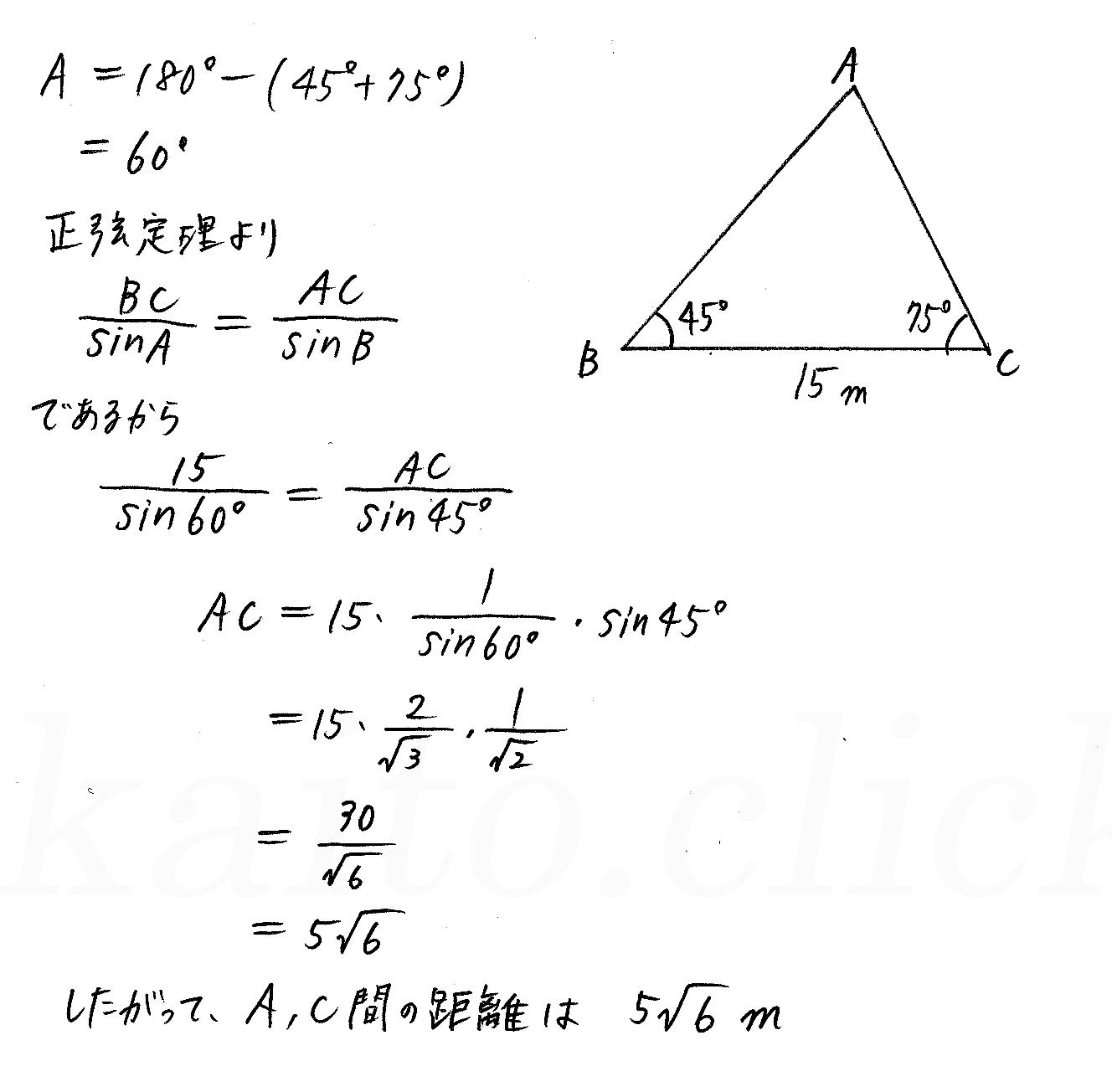 クリアー数学1-293解答