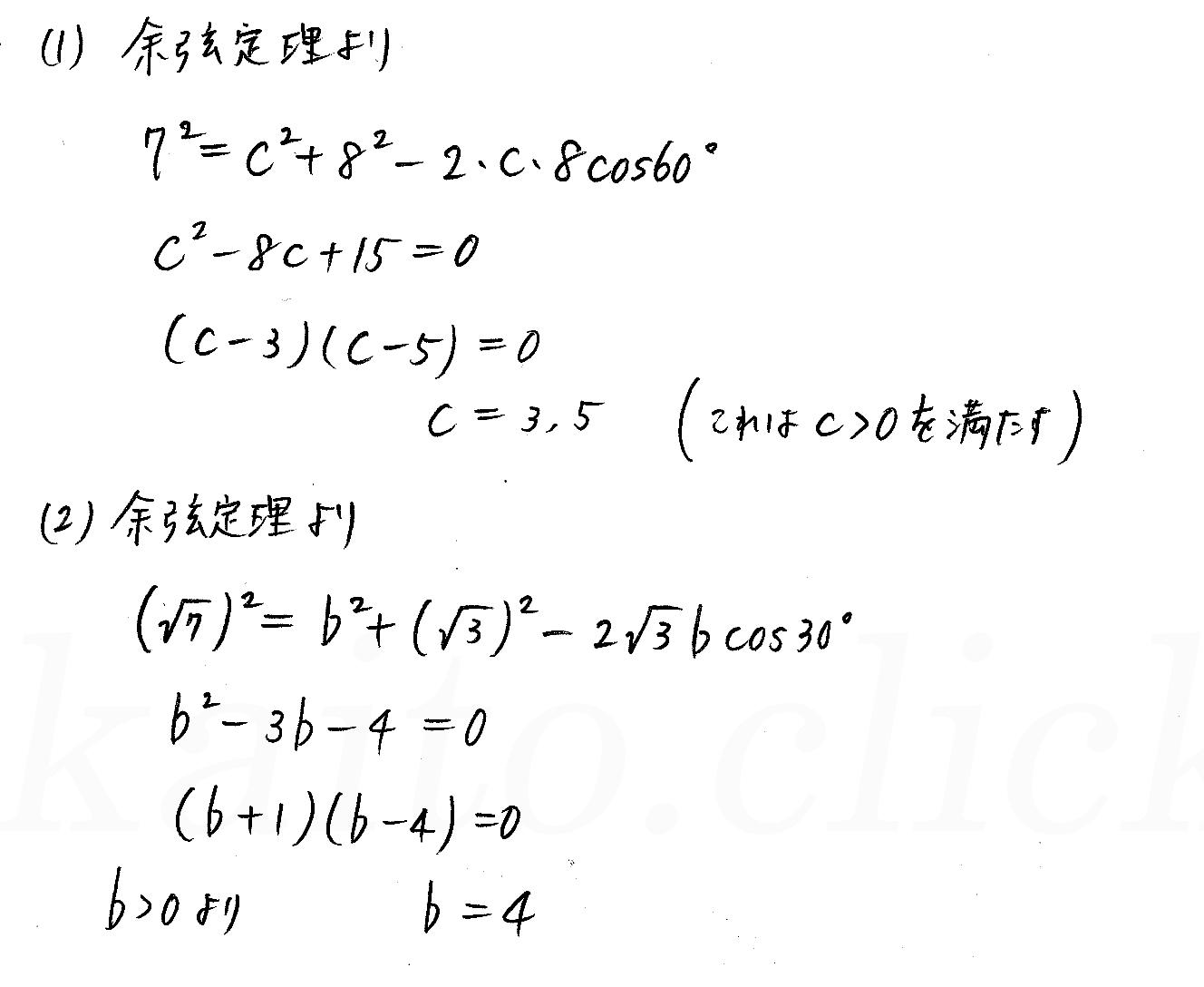 クリアー数学1-294解答