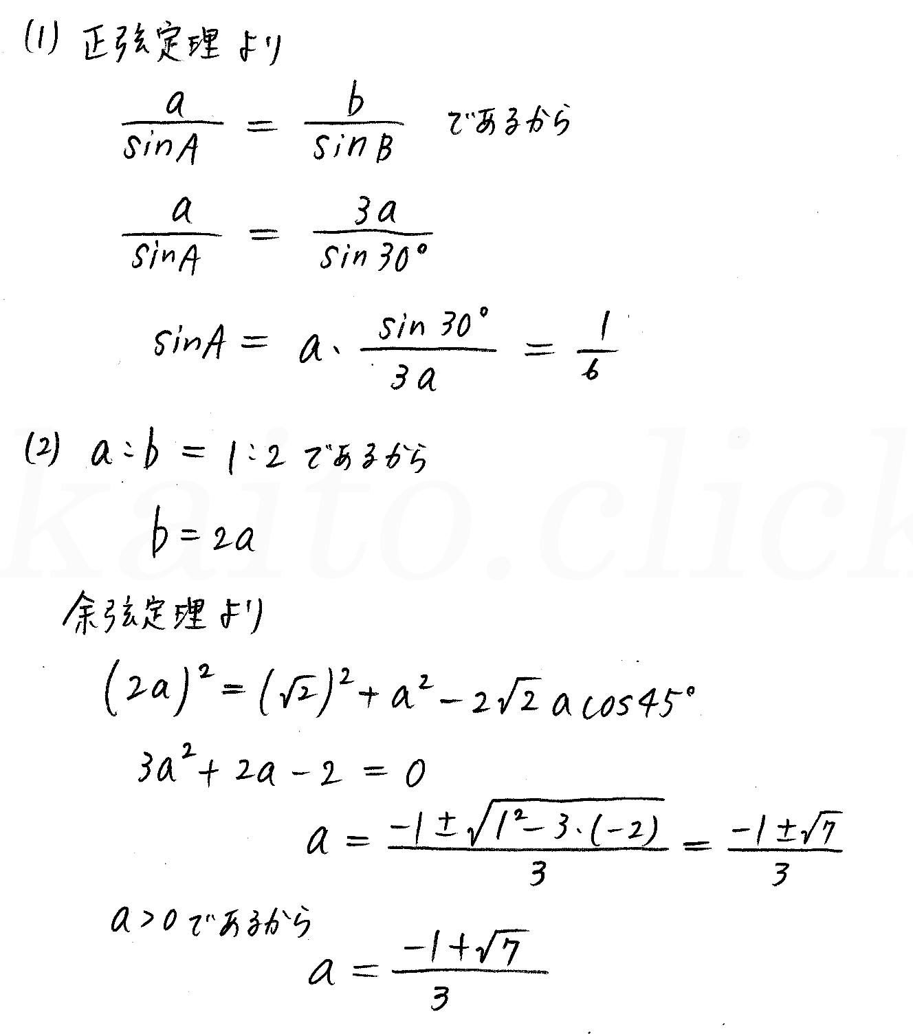 クリアー数学1-296解答