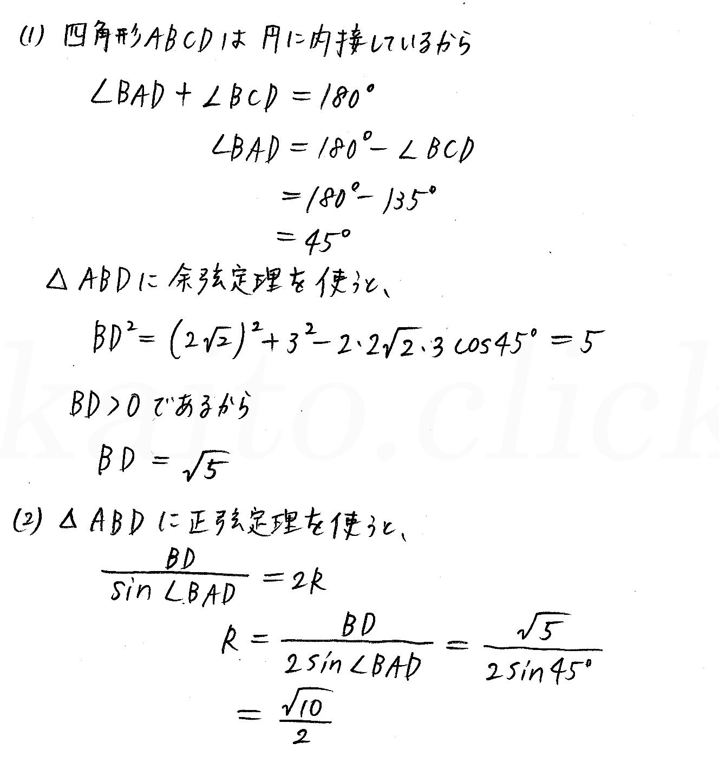 クリアー数学1-297解答