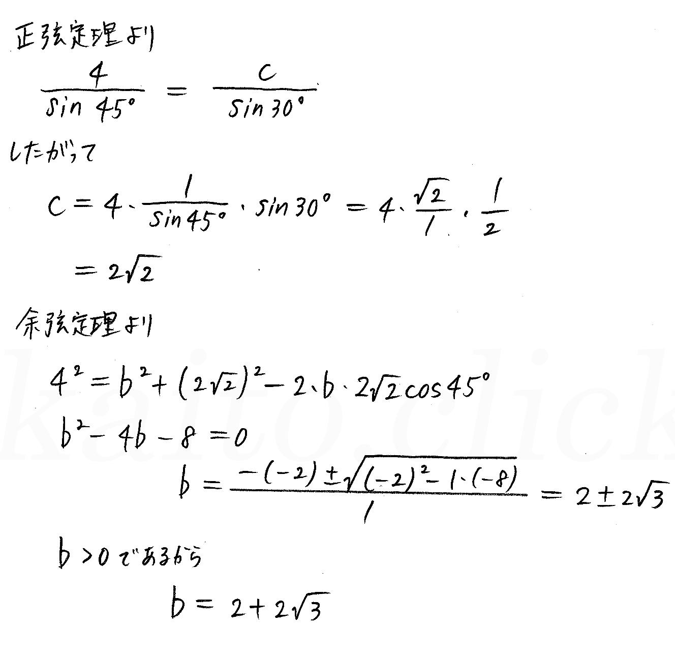 クリアー数学1-298解答