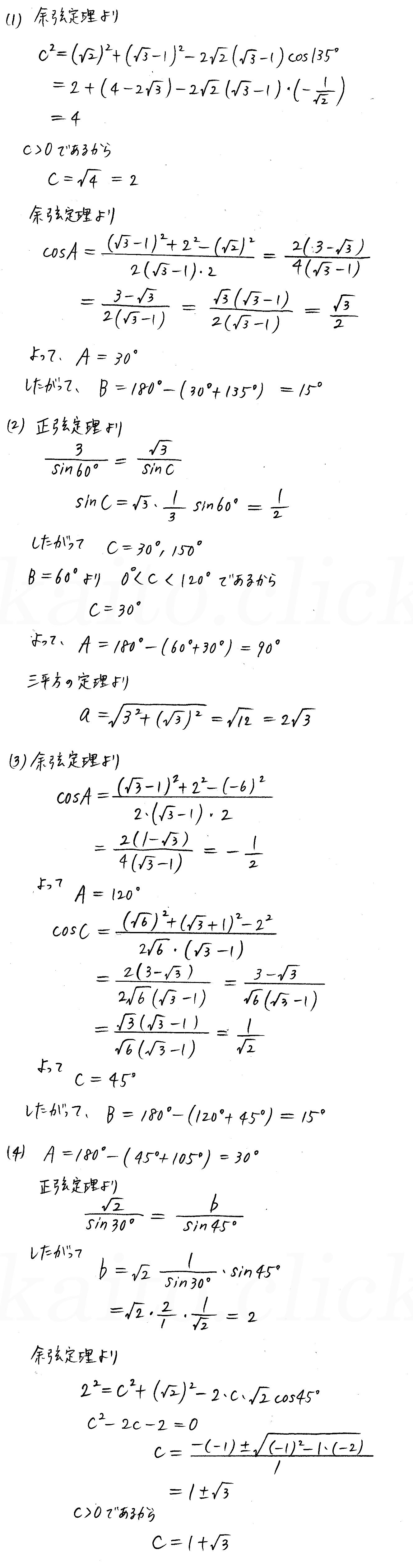 クリアー数学1-299解答