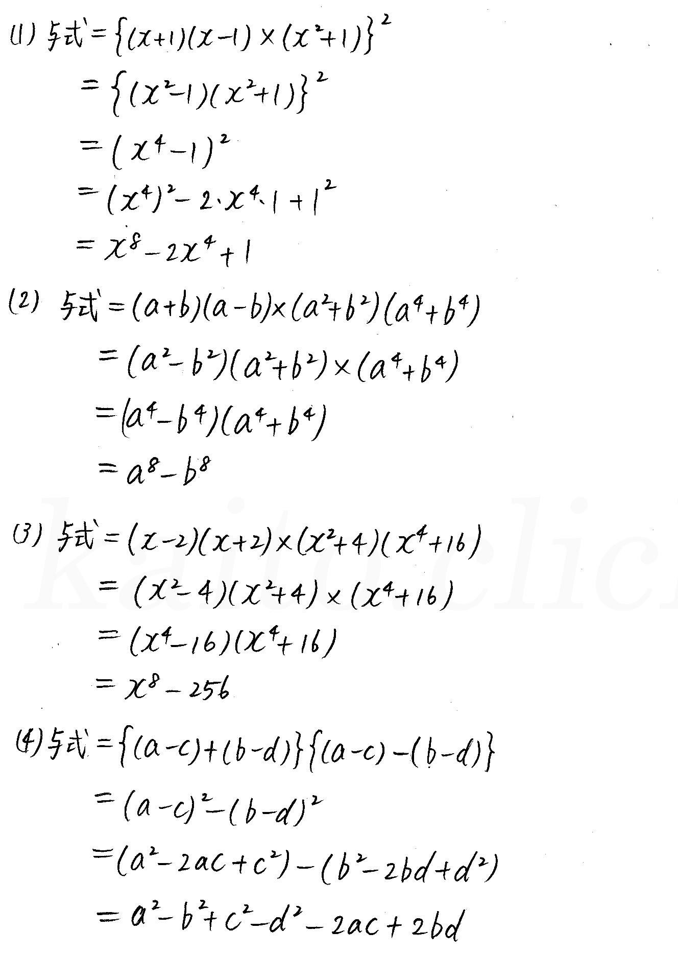 クリアー数学1-30解答