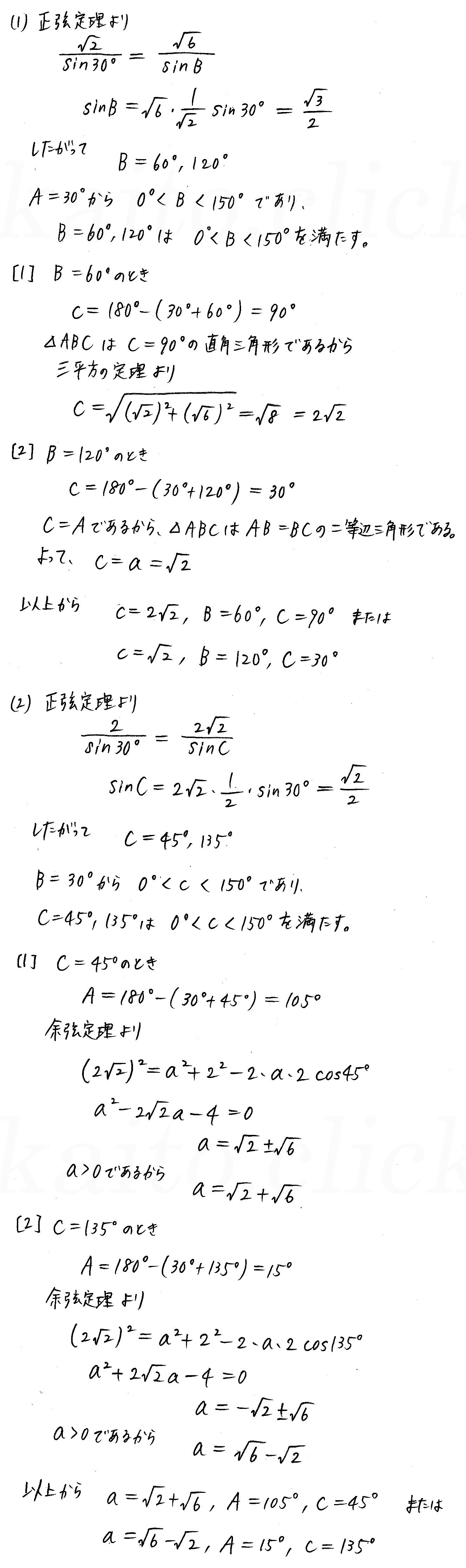 クリアー数学1-300解答