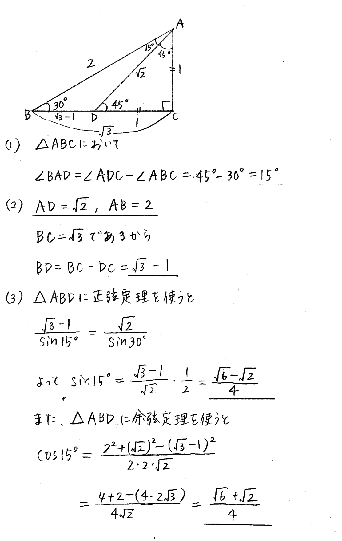 クリアー数学1-304解答